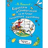 Сказка Карандаш и Самоделкин на острове гигантских насекомых