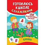 Обучающее пособие Буквы, с наклейками