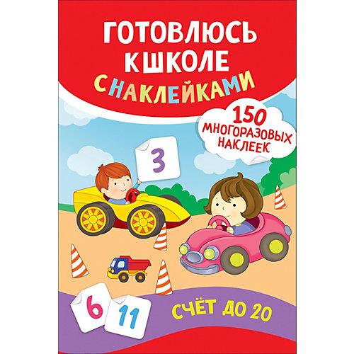 Обучающее пособие Счет до 20, с наклейками от Росмэн