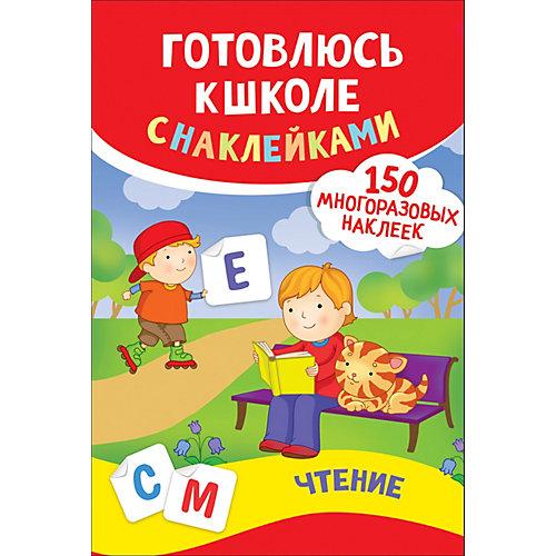 Обучающее пособие Чтение, с наклейками от Росмэн