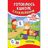 Обучающее пособие Чтение, с наклейками