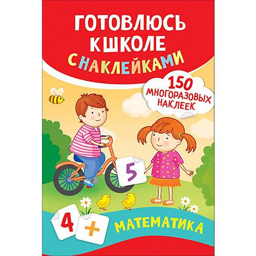 Обучающее пособие Математика, с наклейками от Росмэн
