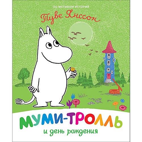 Сказка Муми-тролль и день рождения, Янссон Т. от Росмэн