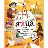 Энциклопедия Яйца, или Гоголь-моголь для любознательных
