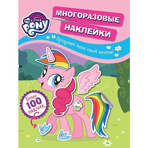 Постер-раскраска Мой маленький пони, с наклейками от Росмэн