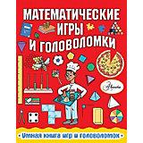 """Умная книга игр и головоломок """"Математические игры и головоломки"""""""
