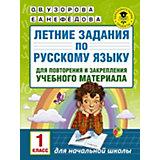 Летние задания по русскому языку для повторения и закрепления учебного материала, 1 класс