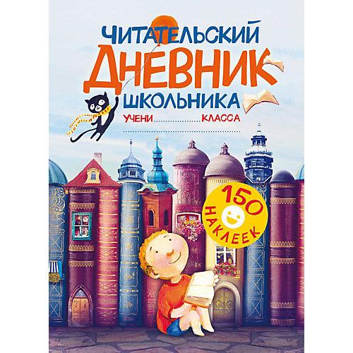 Читательский дневник школьника от Издательство АСТ