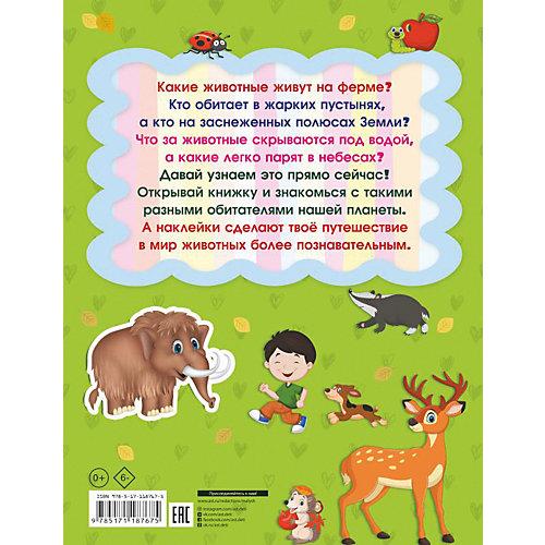 """Книжка с наклейками """"Животные"""" от Издательство АСТ"""