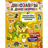 """Книжка с наклейками """"Динозавры и динозаврики"""""""