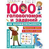 """Книга для разминки мозга """"1000 головоломок и заданий на внимательность"""""""