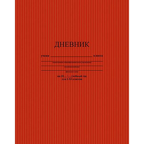 """Универсальный дневник Апплика """"Тёмно-красный. Фактура"""", 40 листов от АппликА"""