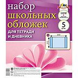 Обложка для тетрадей и дневника Апплика, 212х350 мм, 5 шт