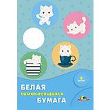 "Белая самоклеящаяся бумага Апплика ""Белые котята"", А4, 8 листов"