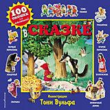 """Книга с окошками """"100 окошек для малышей"""" В сказке"""