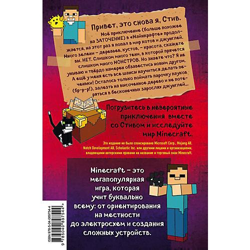 Minecraft Дневник Стива Оцелот на оцелоте, книга 4 от Эксмо