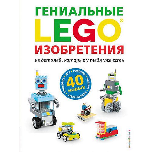 LEGO Гениальные изобретения от Эксмо