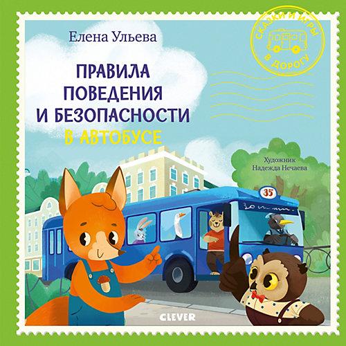 Правила поведения и безопасности в автобусе, Ульева Е. от Clever