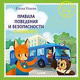 Правила поведения и безопасности в автобусе, Ульева Е.