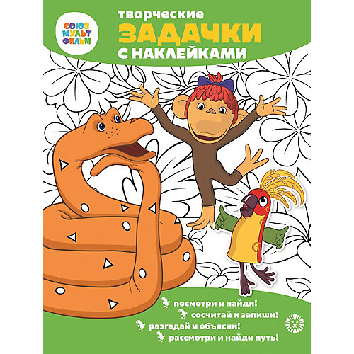 Развивающая книга Союзмультфильм 38 попугаев, с наклейками от ИД Лев