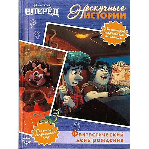 Книга для чтения Disney Вперед! Фантастический день рождения! от ИД Лев