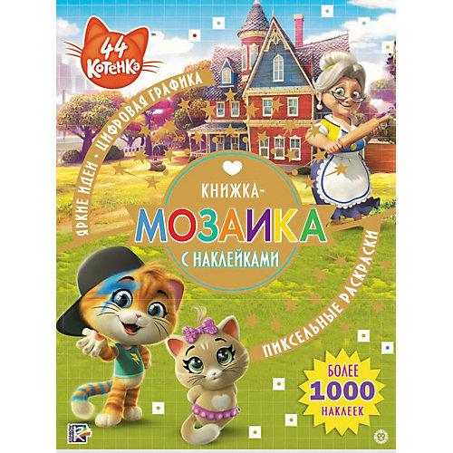 Книжка-мозаика 44 котенка, с наклейками от ИД Лев