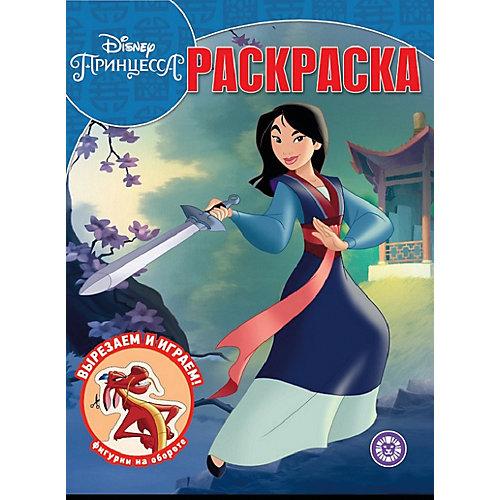 Раскраска Disney Princess Мулан от ИД Лев