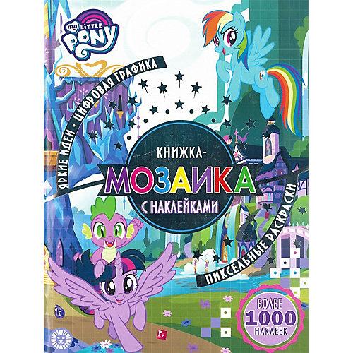 Книжка-мозаика My little Pony, с наклейками от ИД Лев