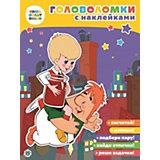 Книга с заданиями Союзмультфильм Малыш и Карлсон,, с наклейками