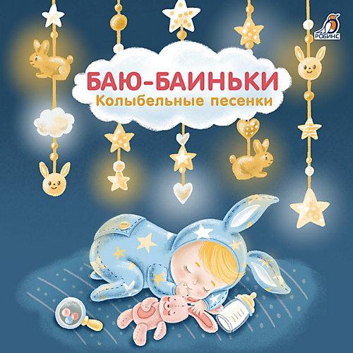 """Книга-картонка Колыбельные стихи """"Баю-Баиньки"""" от Робинс"""