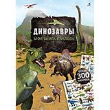 "Книга наклеек ""Динозавры"""