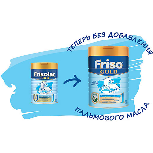 Молочная смесь Friso Gold 1, с 0 мес, 800 г от Friso