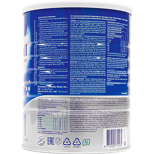 Молочная смесь Nutrilon Комфорт 1, с 0 мес, 900 г от Nutrilon