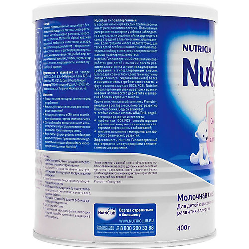 Молочная смесь Nutrilon 2 гипоаллергенный, с 6 мес, 400 г от Nutrilon