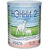Молочная смесь на основе козьего молока Нэнни 2, с 6 мес, 400 г
