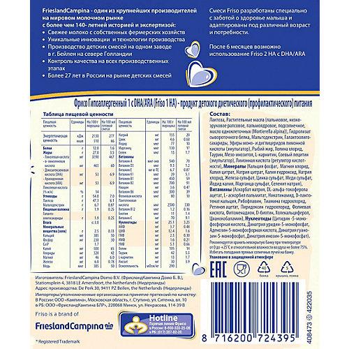 Молочная смесь Friso Фрисолак 1 ГА, с 0 мес, 400 г от Friso