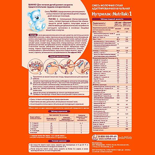 Молочная смесь Nutrilak 1, с 0 мес, 350 г от Nutrilak