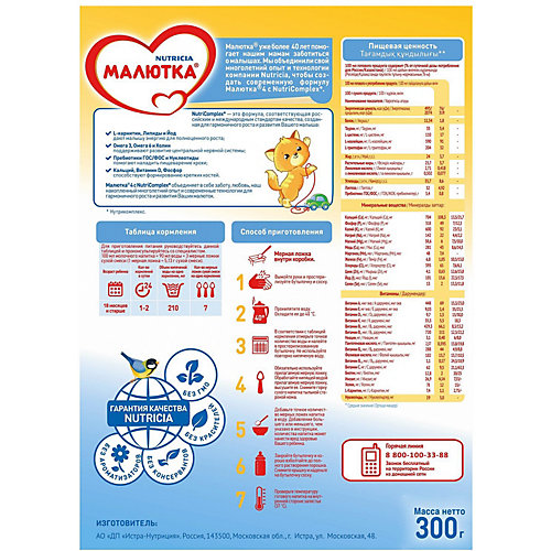 Детское молочко Малютка 4, с 18 мес, 300 г от Малютка