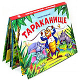 Сказка-панорамка Тараканище, К. Чуковский
