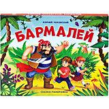 Сказка-панорамка Бармалей, К. Чуковский