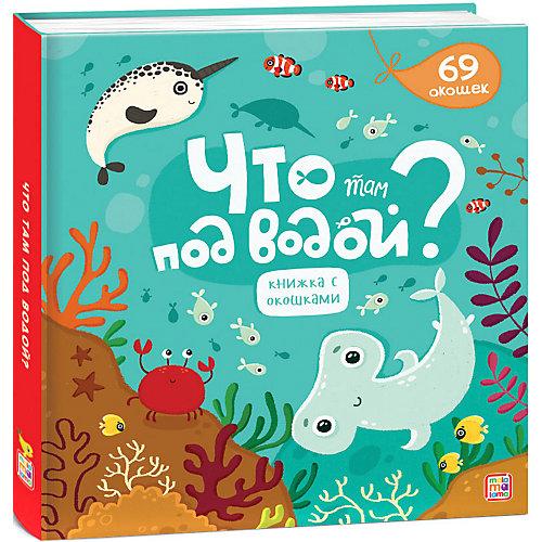 Энциклопедия с окошками Malamalama Что там под водой? от Malamalama