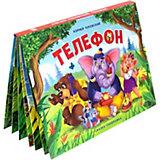 Сказка-панорамка Телефон, К. Чуковский