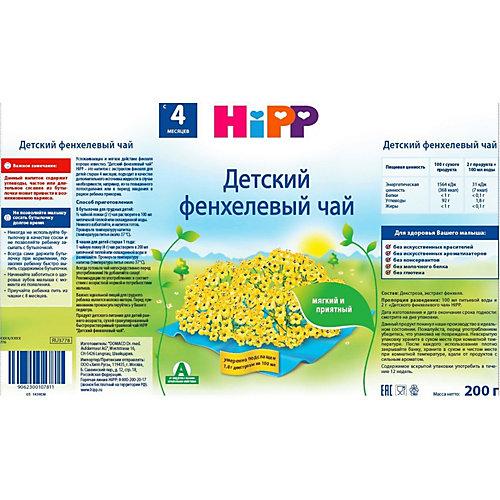 Детский чай HiPP фенхелевый, с 4 мес от HiPP
