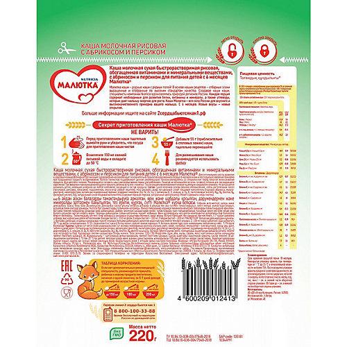 Каша Малютка молочная рисовая с абрикосом и персиком, с 6 мес от Малютка
