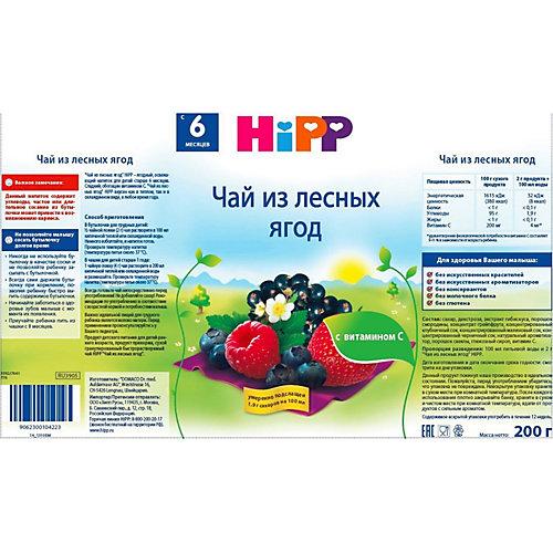 Детский чай HiPP из лесных ягод, с 6 мес от HiPP