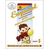 Набор книг для говорящей ручки Знаток Курс испанского для начинающих, 4 шт