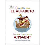 Книга для говорящей ручки Знаток Играем в испанский алфавит