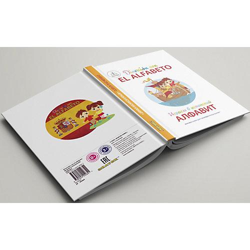 Книга для говорящей ручки Знаток Играем в испанский алфавит от Знаток