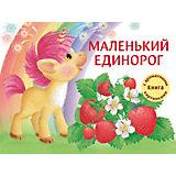 """Книга с ароматными картинками """"Маленький Единорог"""""""