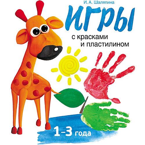 """Обучающее пособие """"Игры с красками и пластилином"""" от Стрекоза"""